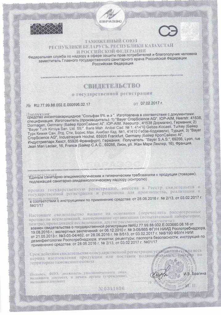 Препарат Сольфак М.Э. 5%