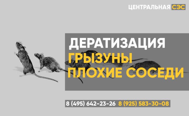 СЭС Коломна официальный сайт